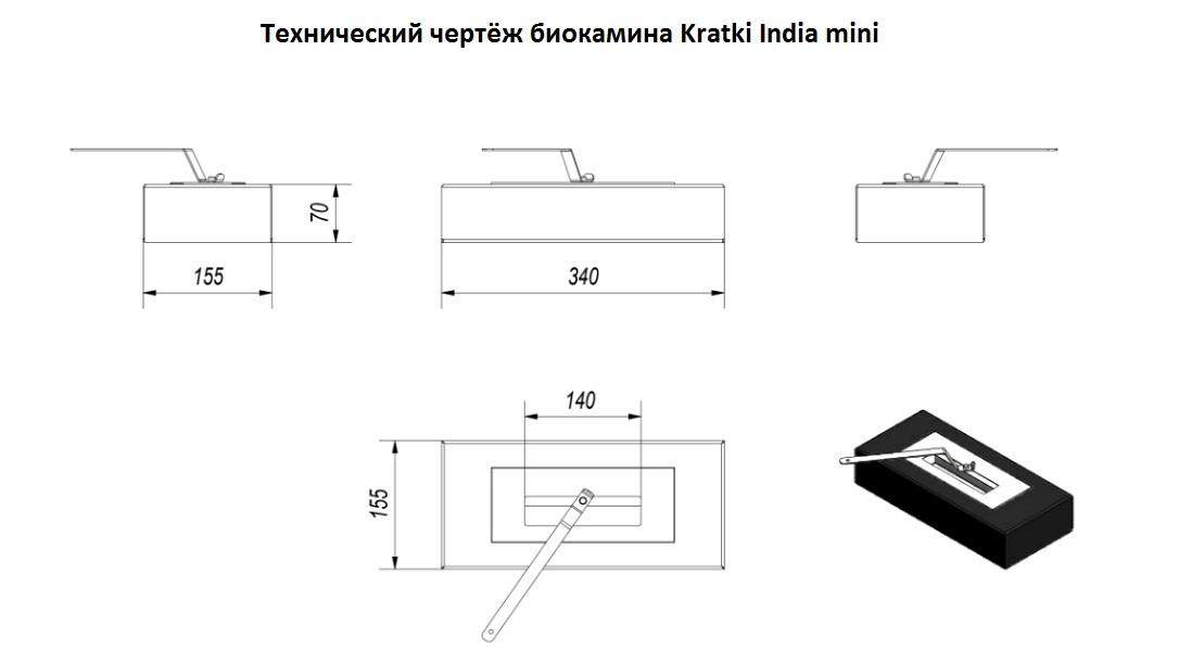 Технический чертёж биокамина Kratki India mini