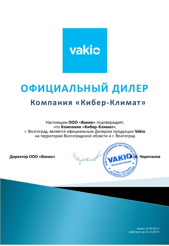 Сертификат Vakio